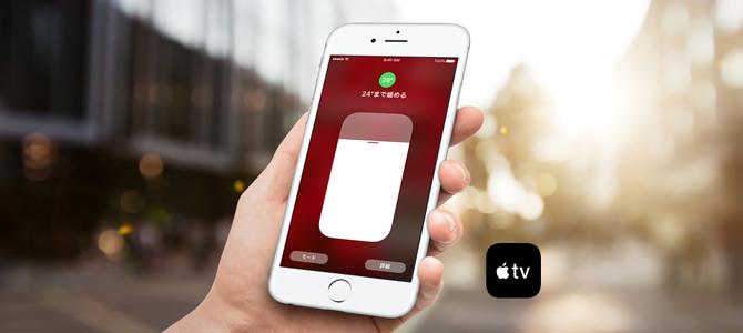 Apple TVを使って屋外からも遠隔操作